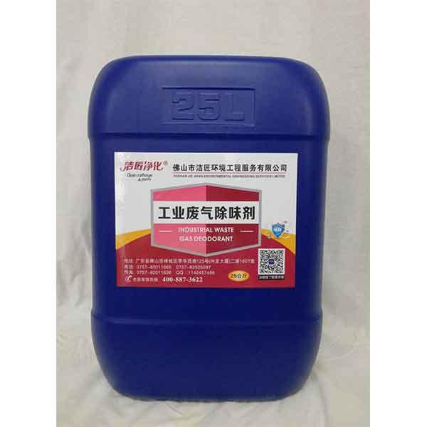 工業廢氣除味劑