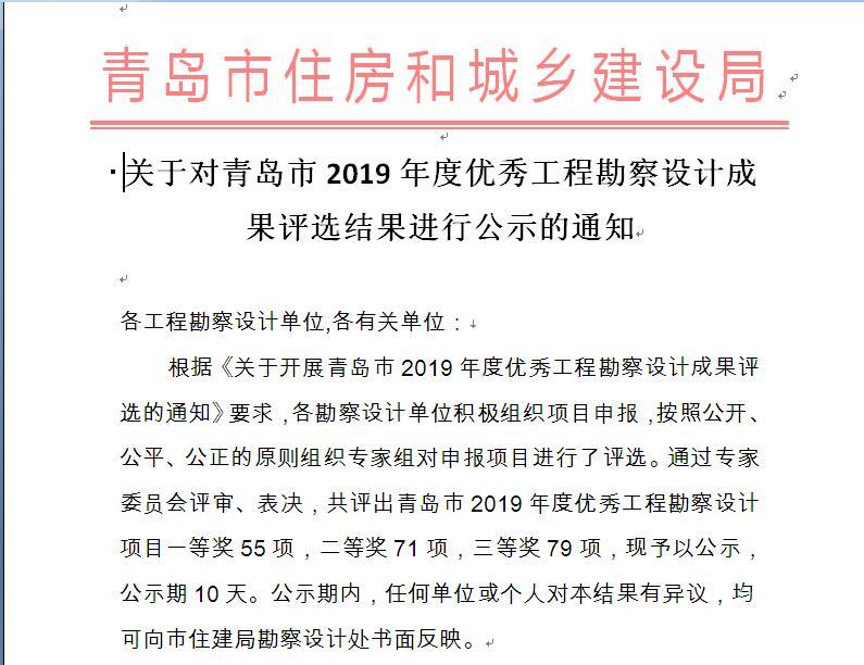 喜報:我公司在青島市2019年度優秀工程勘察設計成果評選中獲得優異成績