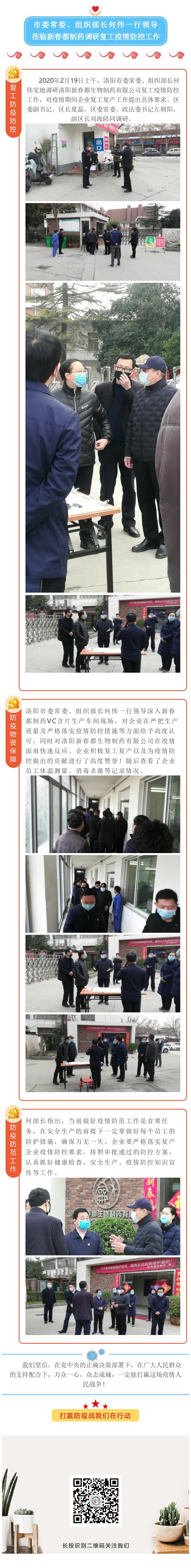 洛陽市委常委、組織部長何偉一行領導 蒞臨新春都制藥調研復工疫情防控工作