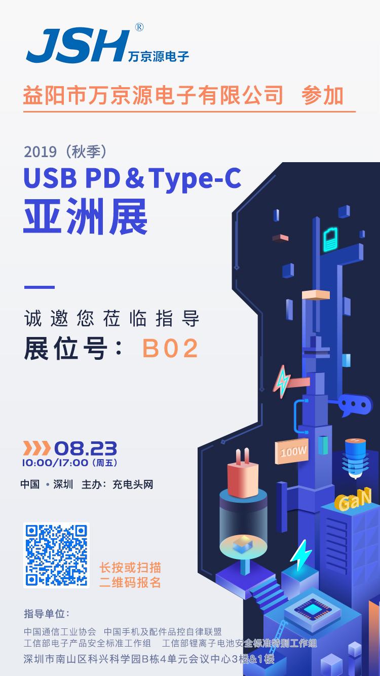 万京源参加2019(秋季)USB PD&Type-C亚洲展,展位号B02