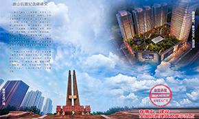 唐山新華文化廣場