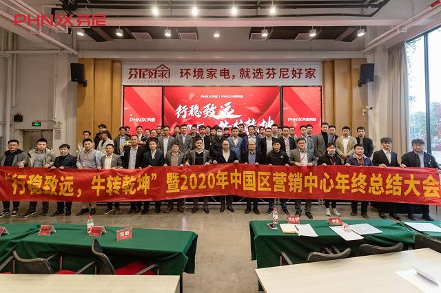 芬尼2020中国区营销中心年终总结大会:行稳致远,牛转乾坤!
