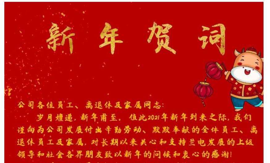 【新年賀詞】祝大家新年快樂,闔家幸福!