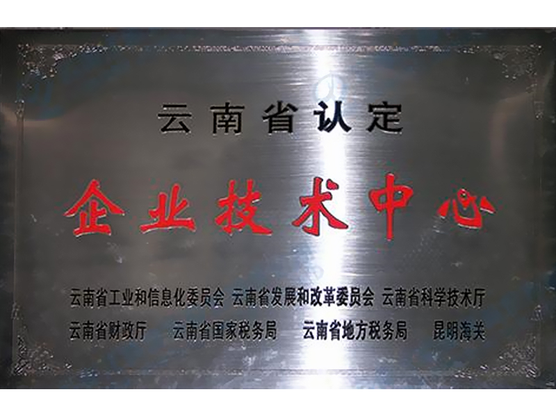 The latest version of the Enterprise Technology Center of Yunnan Province