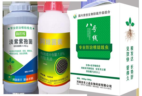 鄭州田豐公司微生物菌劑有效防治根結線蟲
