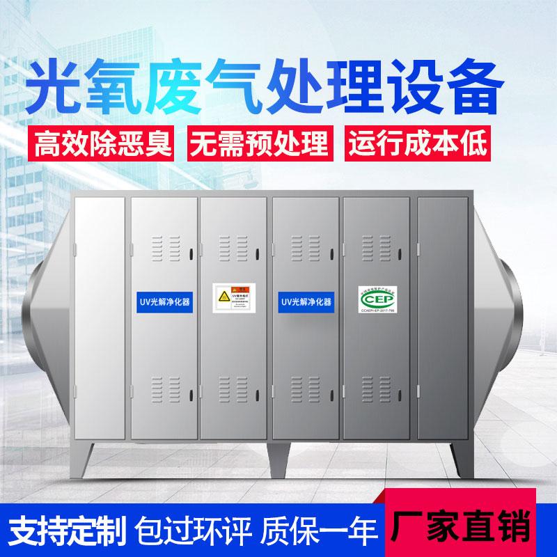 光氧廢氣處理設備