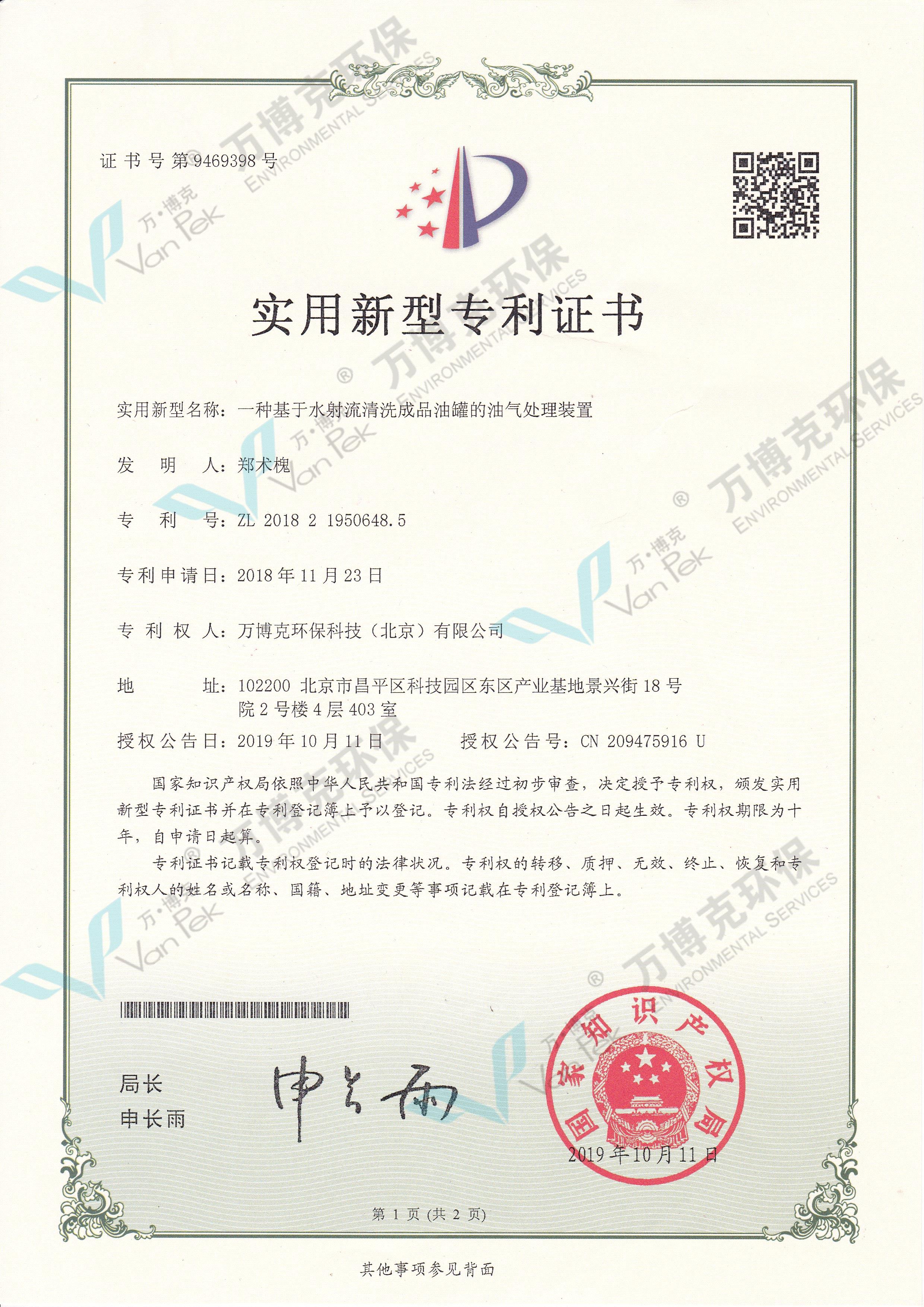 2019年10月,万博克荣获油气处理装置实用新型专利证书