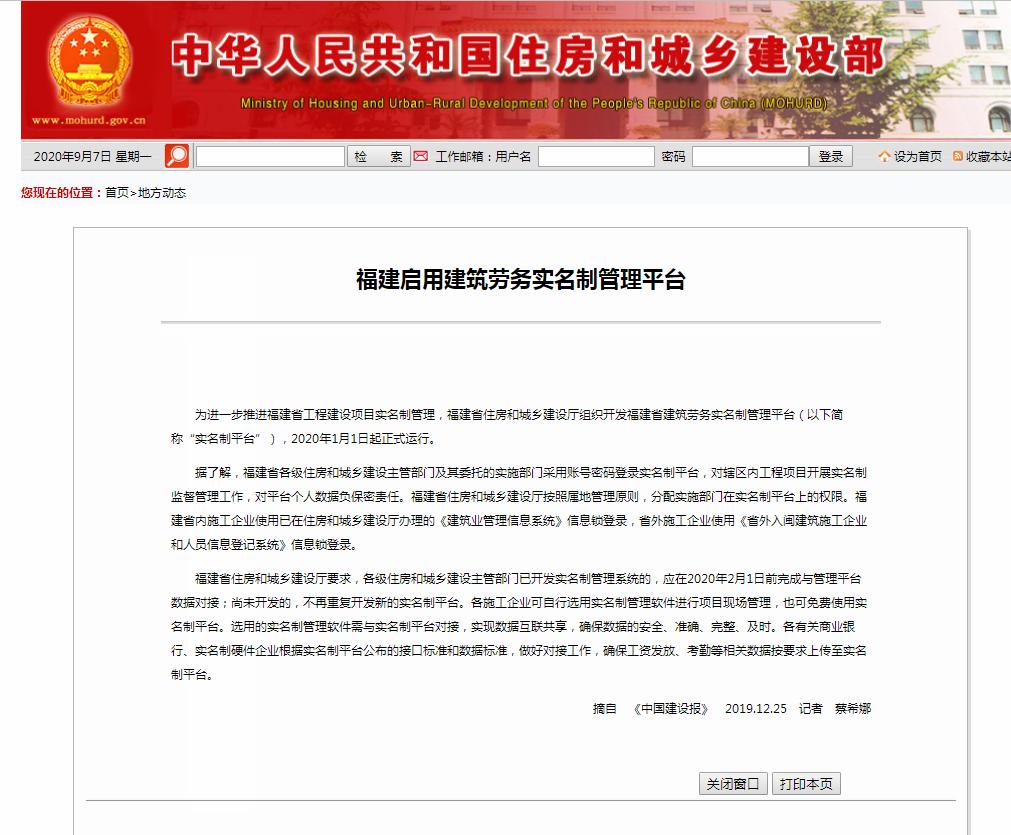 福建启用建筑劳务实名制管理平台