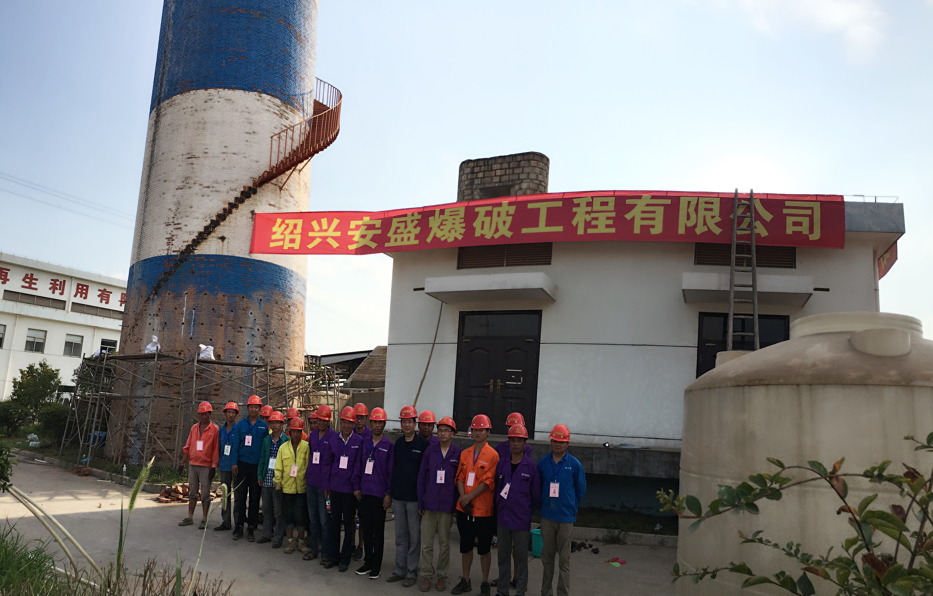 绍兴德昌源建材有限公司制砖厂87米高烟囱爆破拆除工程