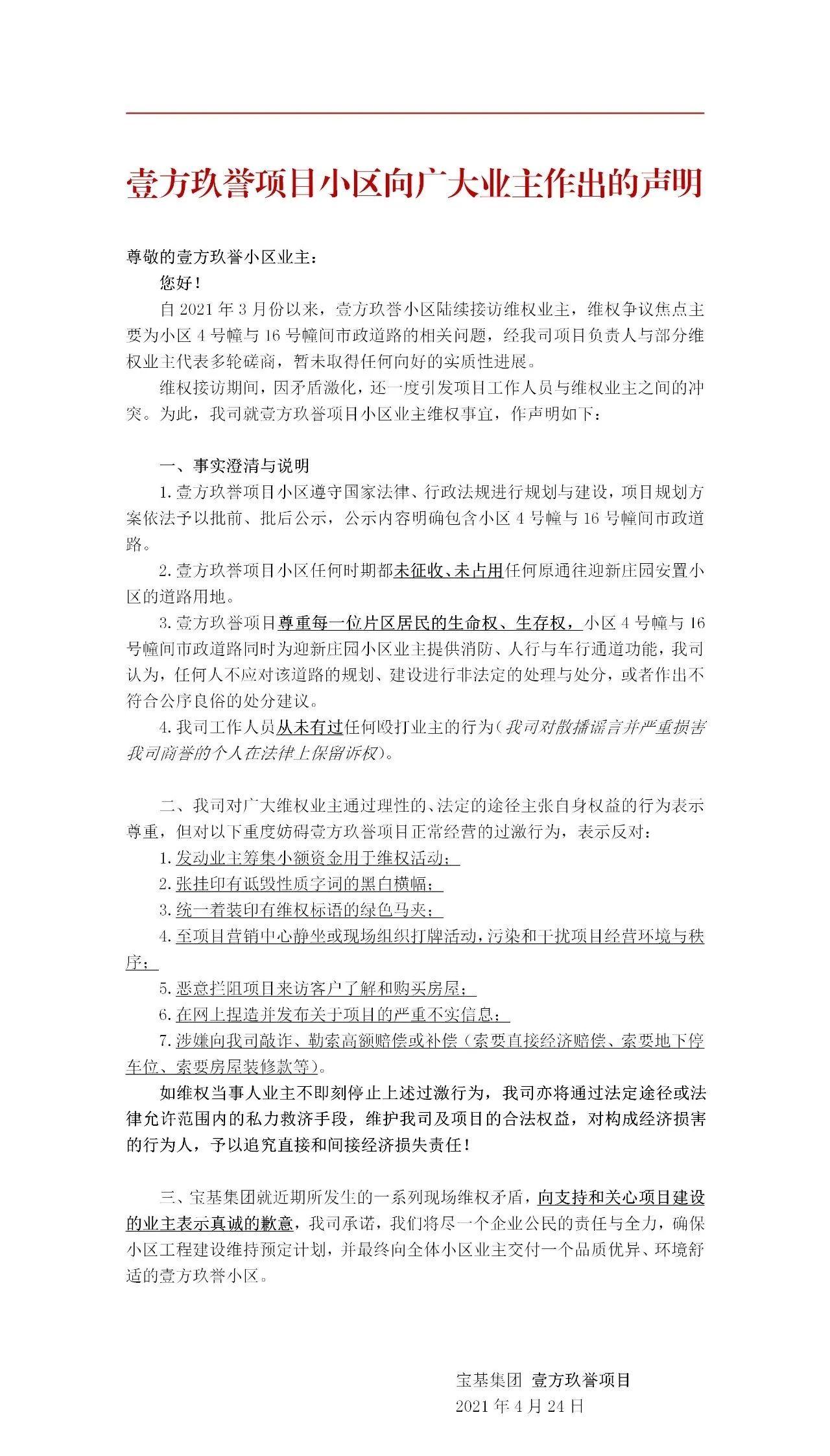严正声明丨壹方玖誉项目小区向广大业主做出的声明