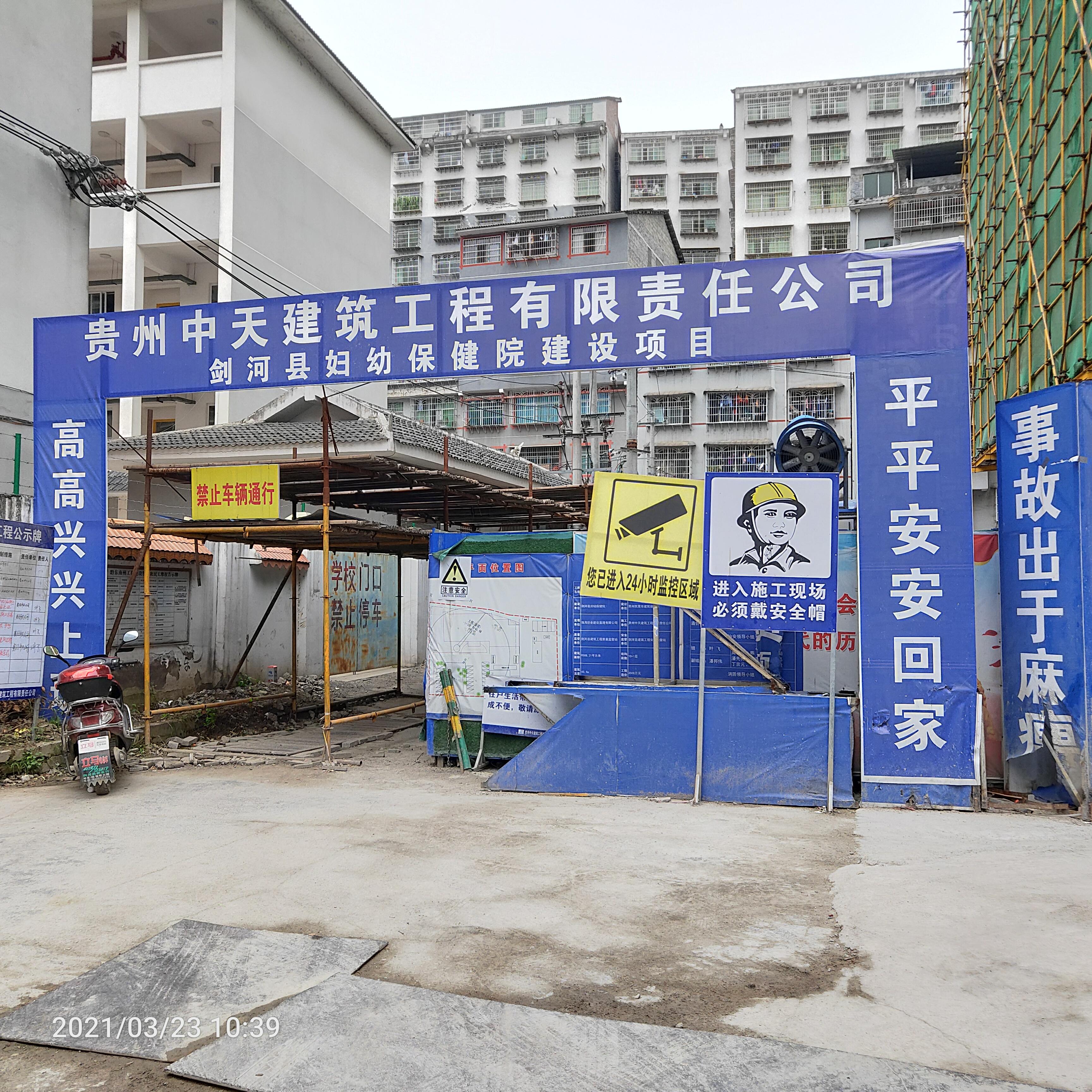 劍河縣婦幼保健院建設項目高大腳手架檢查