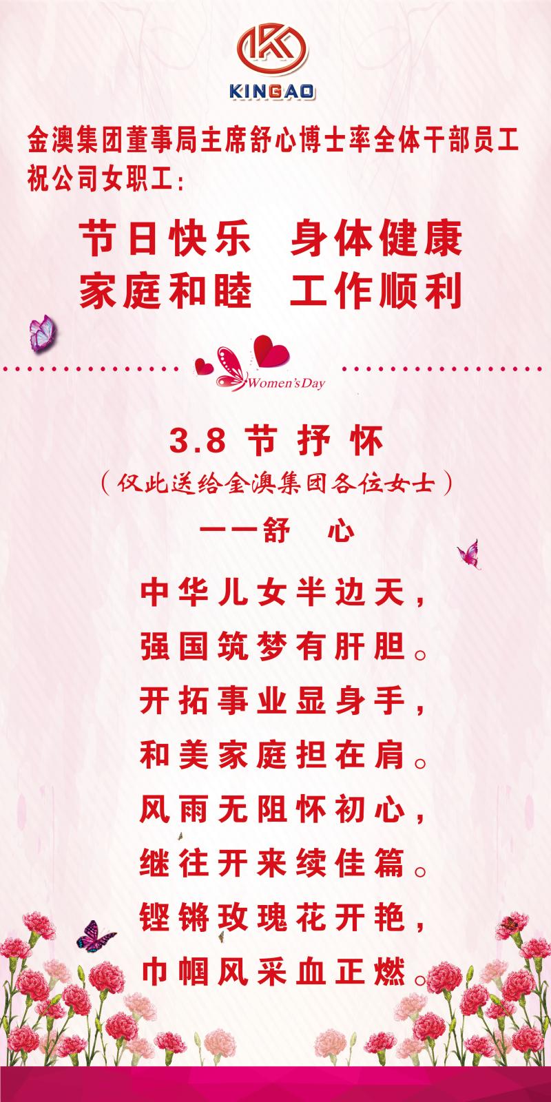 """金澳集團慶祝第111個""""三·八""""國際勞動婦女節"""
