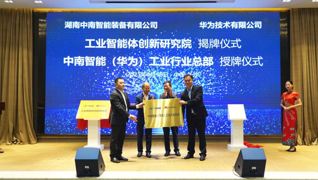 新五豐與華為、中南智能聯合簽約智慧養殖項目合作協議
