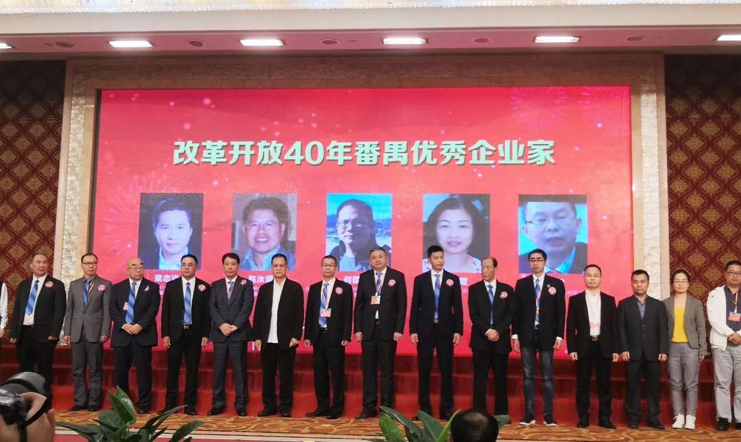 改革開放40年番禺優秀企業家