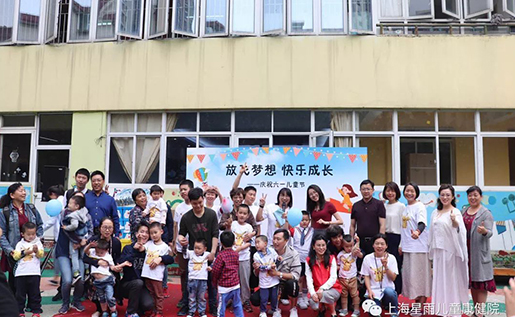 "The Yuanchu Care Fund held 2019 ""Flying Dreams Happy Growth"" June 1 Theme Event"