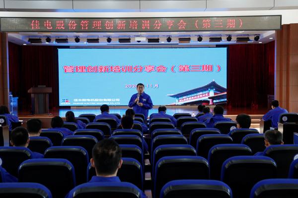 佳電股份黨委舉辦2020年第三期管理創新培訓分享會
