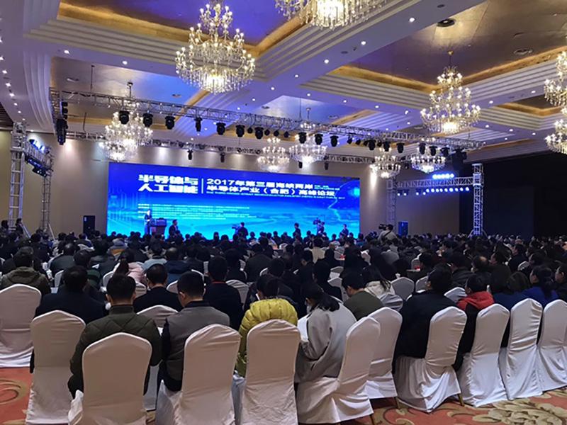 2017年第三届海峡两岸ag亚洲游戏集团下载产业(合肥)高峰论坛盛大开幕