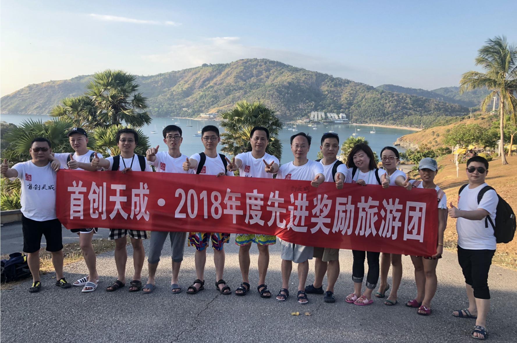 2018年度先进旅游团赴泰国旅游