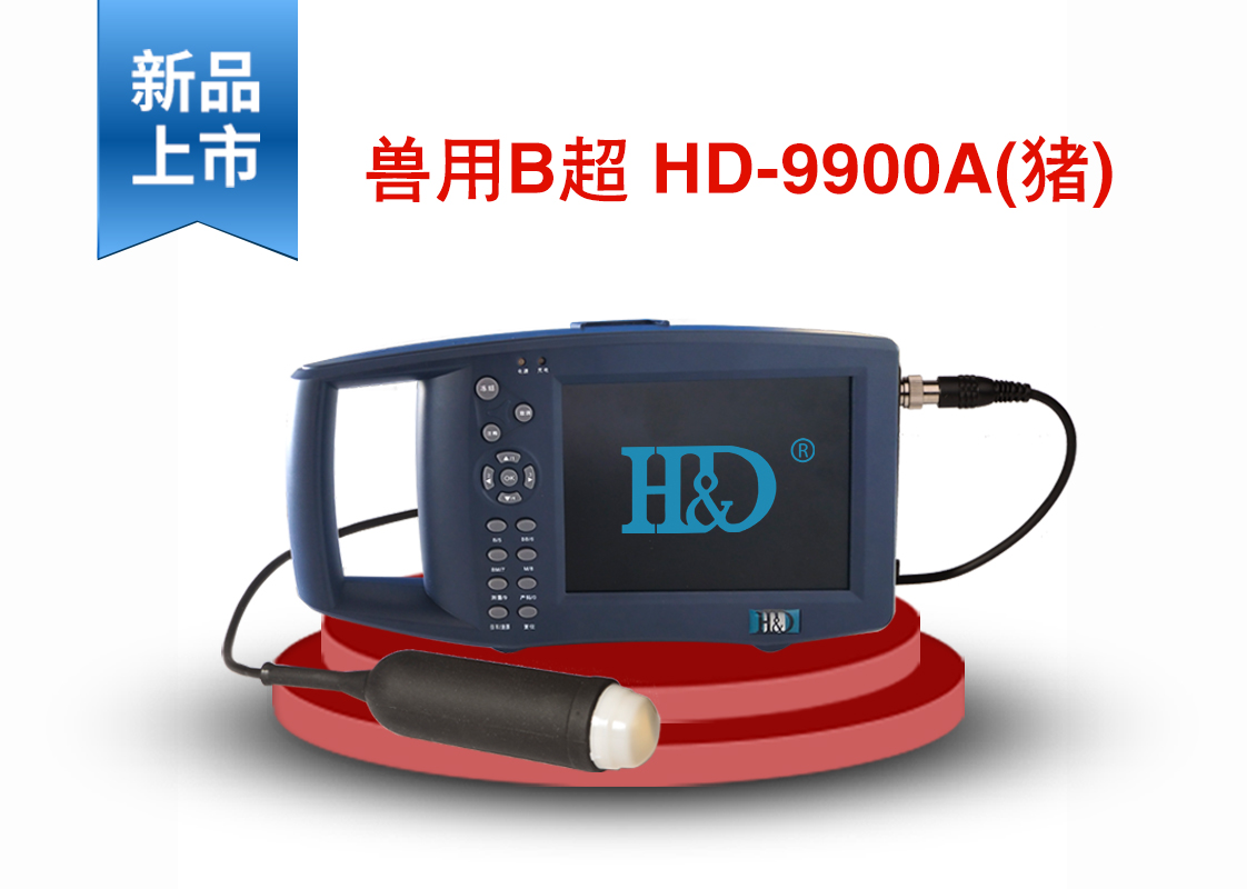 HD-9900A 全新一代全數字超聲診斷儀