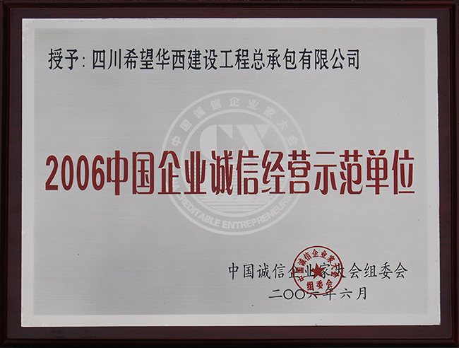 2006 Demonstration Unit of Chinese Enterprise Integrity Management-Sichuan Hope Huaxi Engineering General Contracting Co., Ltd.