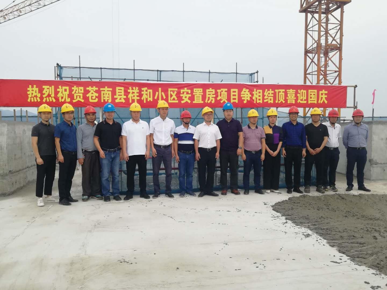 精建于心 獻禮國慶│公司全過程監理的蒼南縣最大的高層安置小區迎來首幢樓結頂