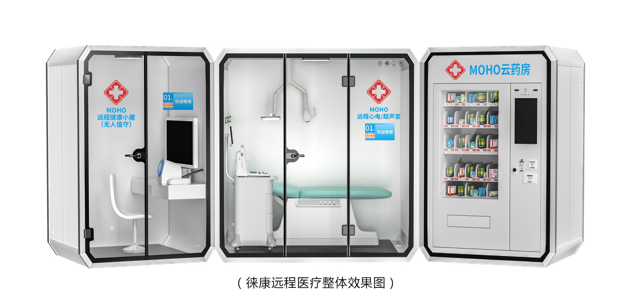 徠康醫療發布遠程醫療產品T50系列