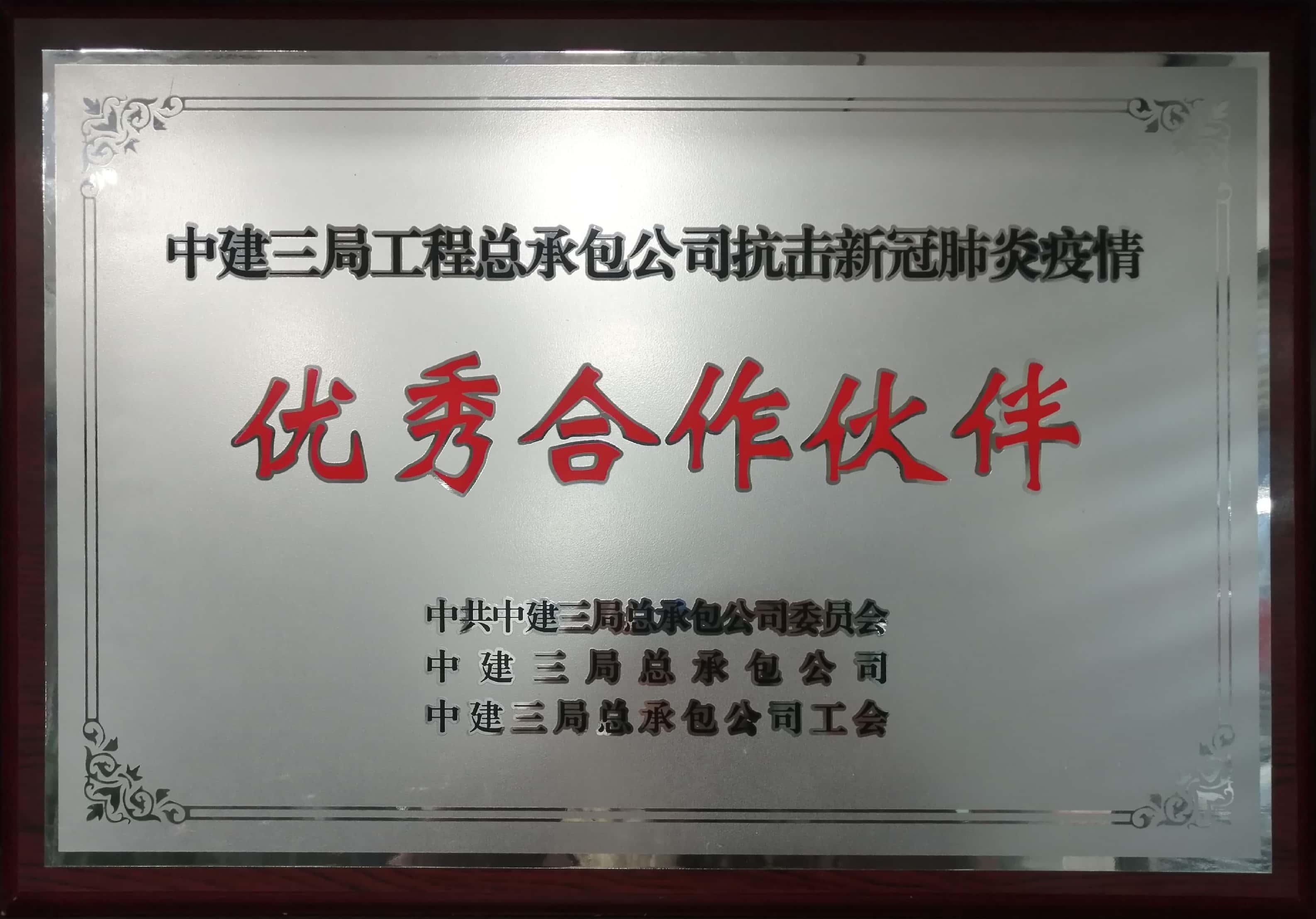 """中建三局工程總承包公司抗擊新冠肺炎疫情""""優秀合作伙伴""""稱號獎牌"""
