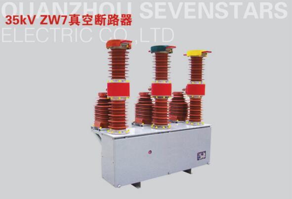 35kV ZW7真空斷路器