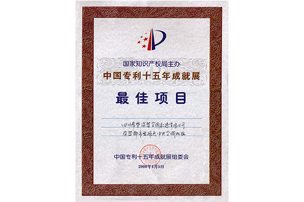 2000 Best Project of China Patent Fifteen Year Achievement Exhibition——Hope Deep Blue Air Conditioner Manufacturing Co., Ltd