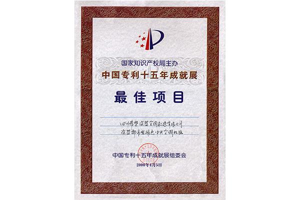 2000中国专利十五年成绩展最佳项目——爱游戏深蓝空调制造有限公司