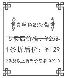 真丝色织领带   145×9CM