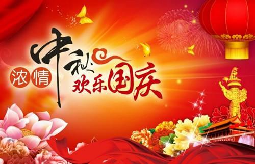 貴州省鼎盛建設有限公司全體員工恭祝各位客戶及合作伙伴雙節快樂