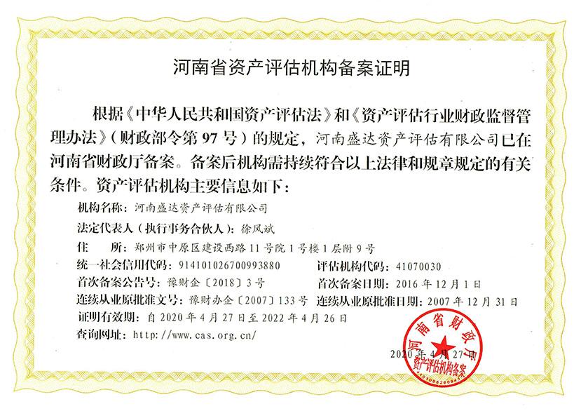 河南省資產評估機構備案證明