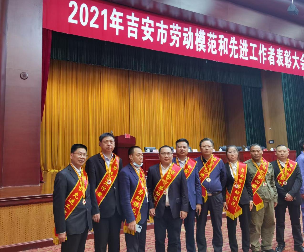 致敬劳动者!集团技术中心副主任阙素云参加吉安劳动模范和先进工作者表彰大会
