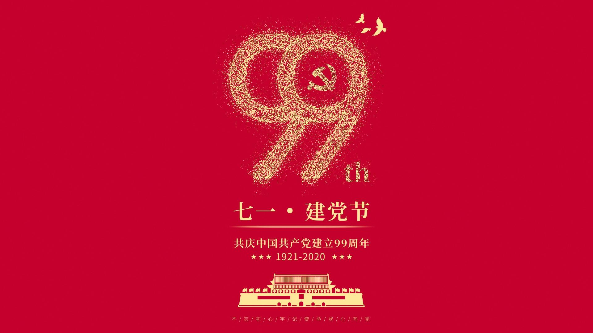 慶祝中國共產黨成立九十九周年!