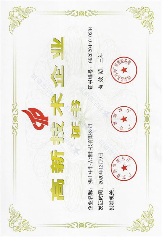 高新技術企業證書