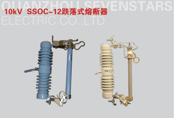 10kV SSOC- 12跌落式熔斷器