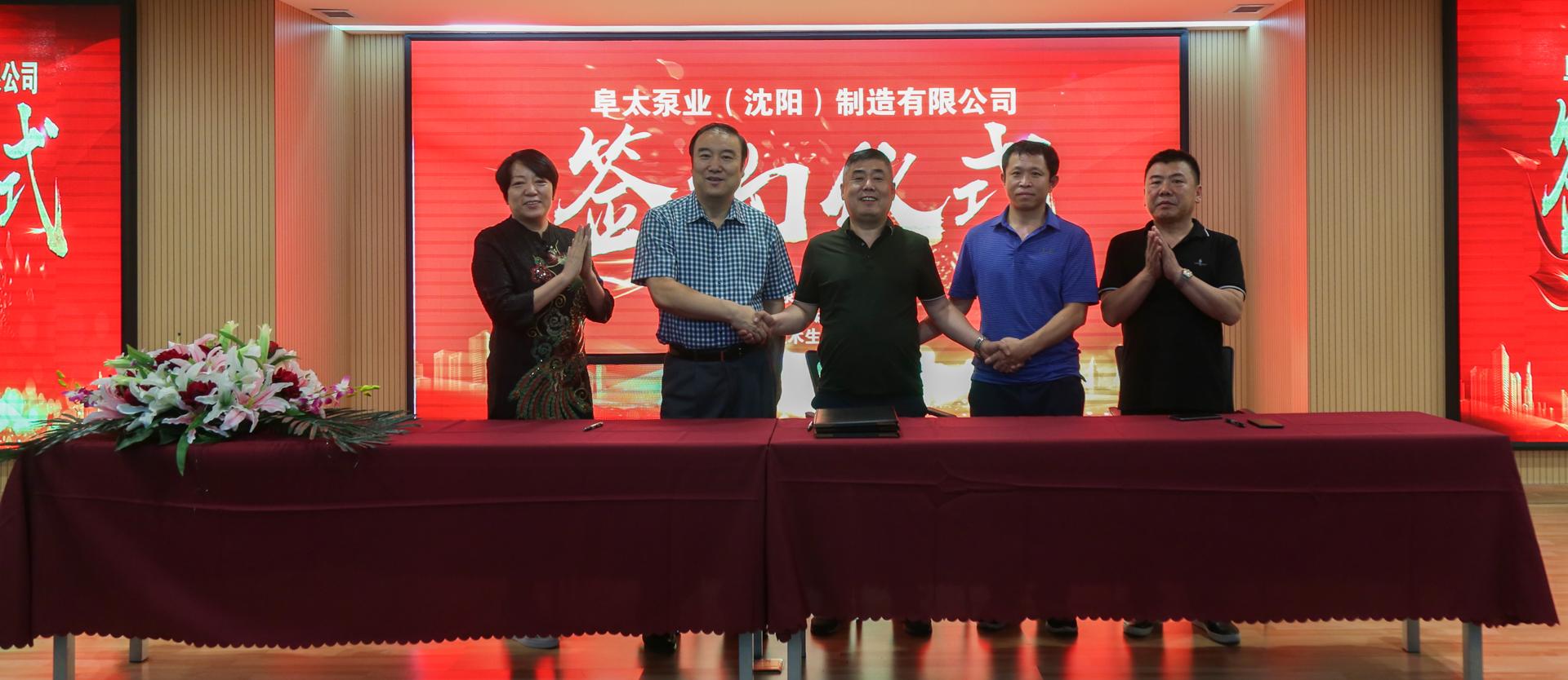 阜太泵業(沈陽)有限公司成立簽約儀式在東北科技大市場舉辦