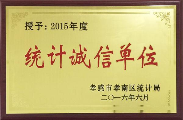2015 統計誠信單位