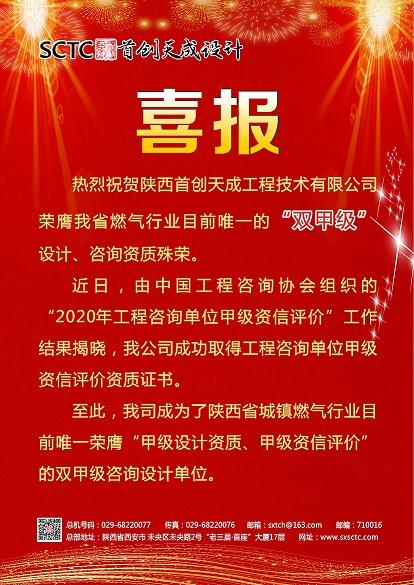 """热烈祝贺我司荣膺我省燃气行业目前唯一的""""双甲级""""设计、咨询资质殊荣"""