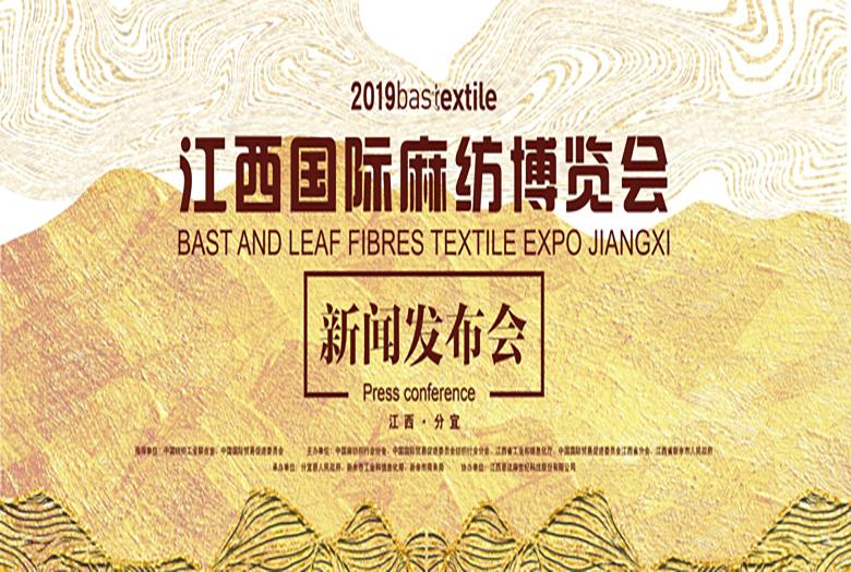 江西這座建城1035年的千年古城,即將開席本土麻紡產品的時尚盛宴