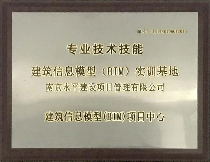 南京市建筑產業現代化示范基地
