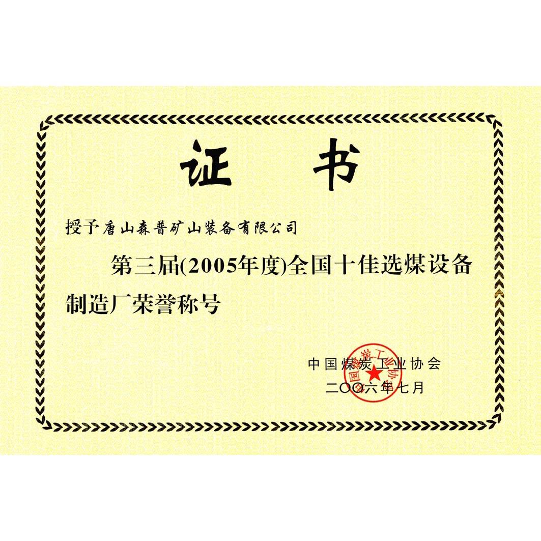 第三屆(2005年度)全國十佳選煤設備制造廠