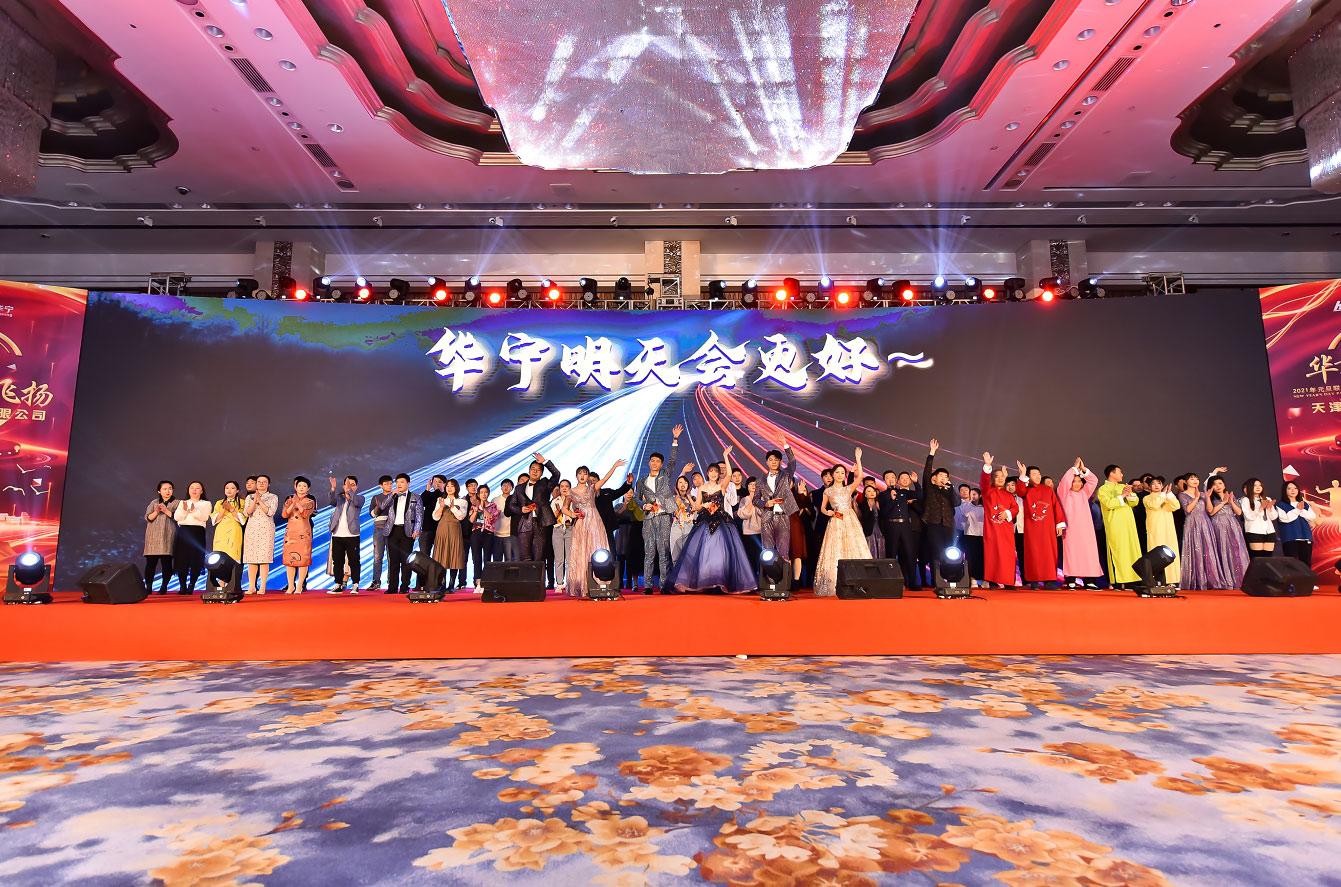 華章初展·逆風飛揚——天津華寧電子有限公司2021年元旦聯歡晚會紀實