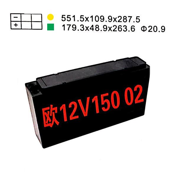 歐12V150 02