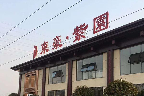 偃師東豪紫園小區營銷中心