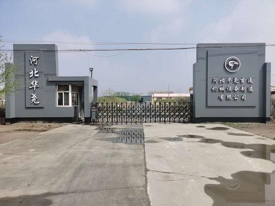 河北華堯吉通機械設備制造有限公司