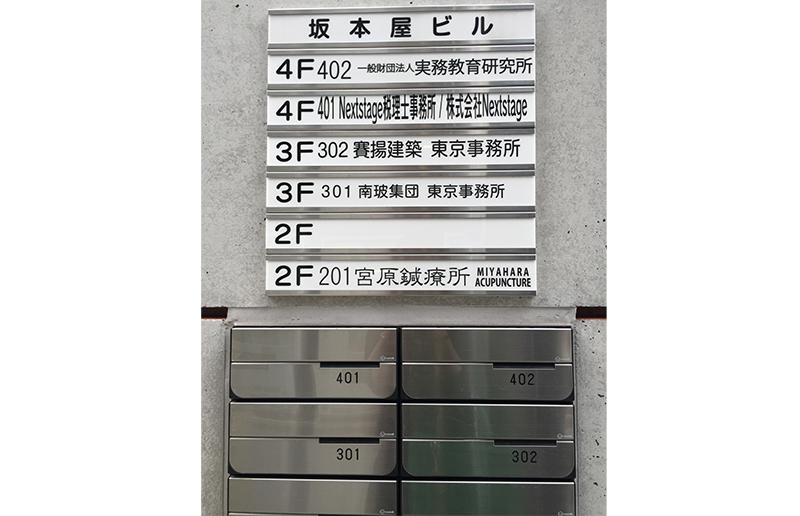 赛扬东京事务所正式开业