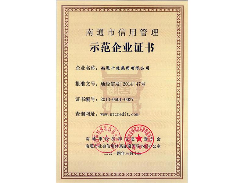信用管理示范企業證書