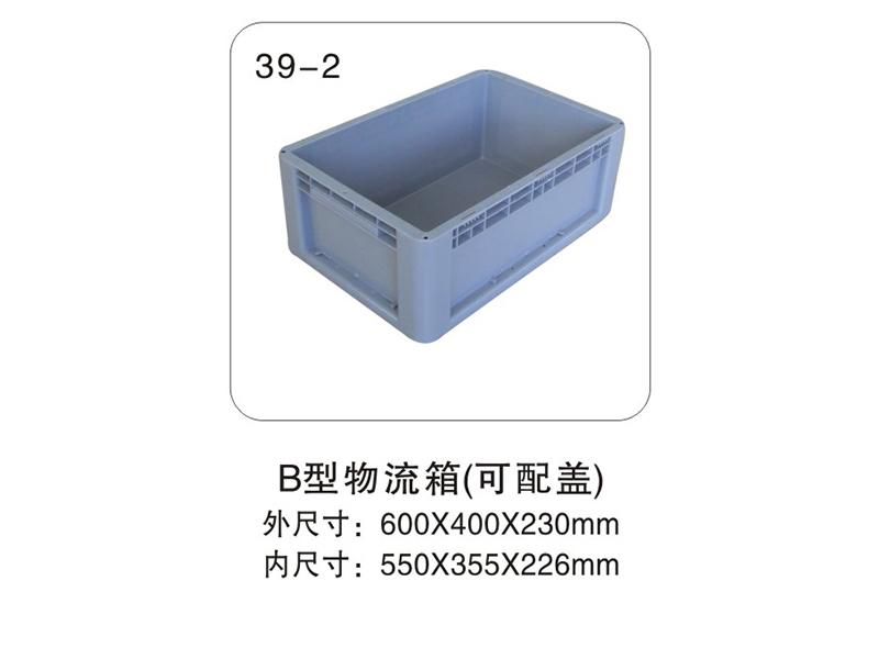 39-2 B型物流箱